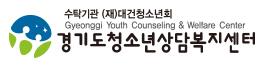 경기도청소년상담복지센터 안내